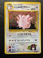 ⚡️ ERIKA'S CLEFABLE #36 GYM HEROES JAPANESE HOLO POKEMON CARD | NM/MINT