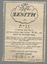 "original newspaper advertising:""ZENITH"" hand watch, hebrew, palestine,1928"