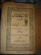 INDIA RARE - PRINTED BOOK IN URDU  - PAGES 32