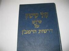 Hebrew Kol Sasson COMMENTARY ON THE DRASHOT OF THE RAMBAN Nachmanides