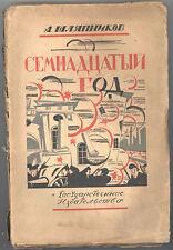 1923 RUSSIAN USSR BOOK REVOLUTION CONSTRUCTIVISM AVANT-GARDE COVER ART DESIGN