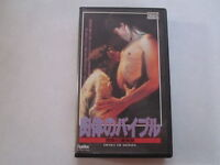 DEVILS OF MONZA Luciano Odorisio Myriem Roussel japanese horror movie VHS japan