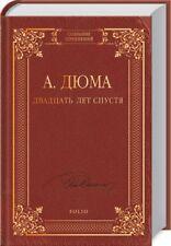 In Russian book Двадцать лет спустя А. Дюма / Twenty Years After Alexandre Dumas