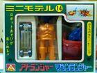 Aoshima Vintage Classic Robot - Atlanger and Mechranger transformable model kit