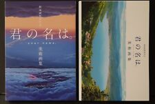 JAPAN Makoto Shinkai: Your Name. / Kimi no Na wa Bijyutsu Gashuu (Art Book)