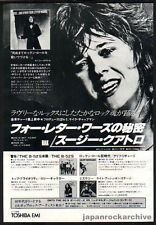 1979 Suzi Quatro And Other Four Letter Words Japan album press ad / advert 11m
