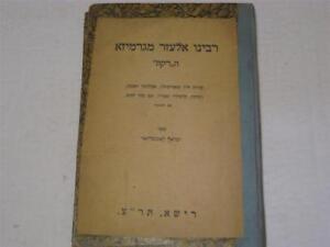1930 RZESZOW REISCHA Poland  PRINTING! Biography of R. Eleazar of Worms KAMALHAR