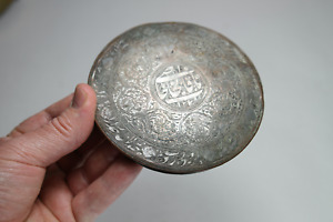 Antique Middle Eastern Islamic 19thC Tinned Copper Box Incised Calligraphy