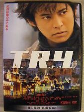 T.R.Y. (DVD, 2003, Japan Import) Region 2 See Description