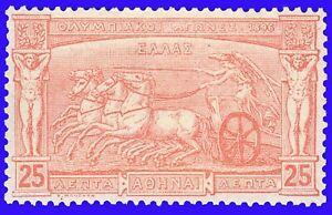 GREECE 1896 OLYMPIC GAMES 25 lep. Red NO GUM SIGNED UPON REQUEST