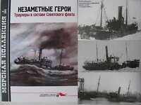 Trawlers in Soviet Russian WWII WW2 Navy - SHIPS - USSR