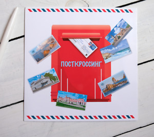 SUPER RARE Postcrossing Russia Gift Set 2015 Booklet