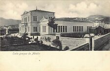 POSTCARD - GREEK SCHOOL, METELIN, LESBOS, GREECE