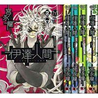 Manga DATE NINGEN VOL.1-5 Comics Complete Set Japan Comic F/S