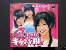 Japanese Drama KOISURU KYABA JO DVD