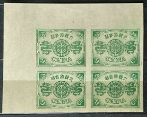 Stamps China 1894 Empress Dowager Essays & Proofs MNH Very Rare # 39