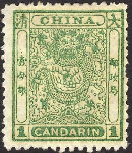 """1885 China """"Imperial Dragon"""" 1 Candareen issue Perf 12½ MMH Sc# 10 CV $175.00"""