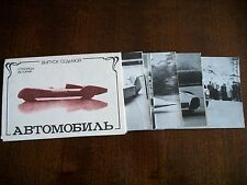 Vintage Photo Cards With Soviet Sports Cars From 50s years VERY RARE