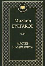 "М. Булгаков "" Мастер и Маргарита ""  Russische Bücher"