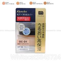 [7530062] KANEBO MEDIA CREAM MOISTURE CREAM FOUNDATION SPF25 PA++ JAPAN
