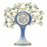 Hebrew Judaica Tree Shaped Home Blessing Standing Ornament w/ Crystals Matashi