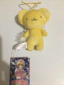 Cardcaptor Sakura Series Mini Hanging Plush Kero