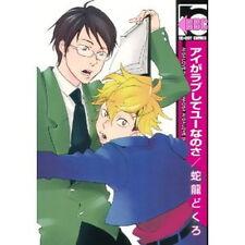 Ai ga Love Shite You nanosa YAOI Manga Japanese / JARYUU Dokuro
