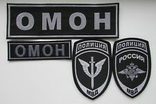 Genuine NEW Set 4 Russian Police Special Unit OMON Velcro Patches Uniform Rare