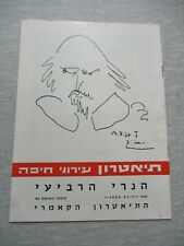 Henry the 4th, W. Shakespeare, Haifa Theater, show program, Israel 1964. cs3304