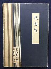 MOTOHIKO GOTO AND ISAMU YOSHII Gion, Maiko Photobook 1946 Japanese Photobook