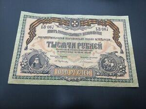 RUSSIA 1000 RUBLES 1919 ALMOST UNC