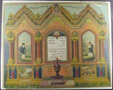 Jewish 19th Century Chromolithographed Mourning Print - 1887 Judaica