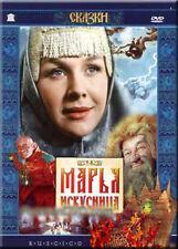 MARIA THE WONDERFUL WEAVER / MARIYA ISKUSNITSA RUSSIAN FAIRY TALE ENGLISH AUDIO