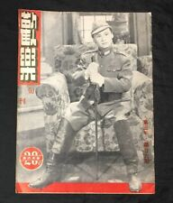 1950 #29 Fun Look Review Singapore magazine 歡樂旬刊 陳燕燕 白光 Chen Yan Yan Bai Guang