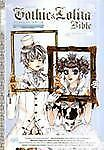 Gothic & Lolita Bible (Gothic & Lolita Bible (Unnumbered)) (v. 5)