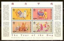Mint Hong Kong1994 Year of the Dog Souvenir sheet (MNH)