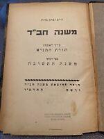 MISHNE CHABAD 1st Vol Book 4/Warsaw 1937/Warsaw Antique old Hebrew Books Judaica