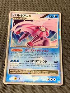 Palkia LV.X DP3 Japanese 2007