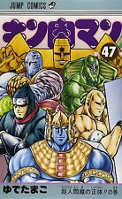 3-7 Days to USA DHL Delivery. New Kinnikuman 47 Japanese Vesion Manga