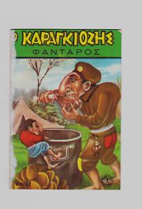 Greek comics KARAGIOZIS Karagoz Soldier #11 by Αgyra ΚΑΡΑΓΚΙΟΖΗΣ Φαντάρος