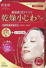 Kracie Hadabisei Advanced Penetrating 3D Face Mask (Wrinkle Care) 4 sheets