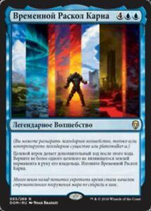 1X Karn's Temporal Sundering - Dominaria - Russian, NM/EX MTG CARD