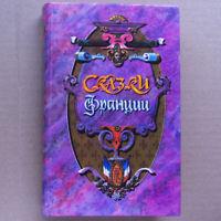 French Folk FAIRY TALE George Sand Sharl Pero Kid Children Child Russian Book 93