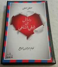 BOOK IN ARABIC (2013) TITLE UNKNOWN VVG CONDITION
