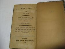 1818 Zolkiew Matta'ei Kedem al Admat Zafon EARLY HEBREW POETRY by Shalom Cohen