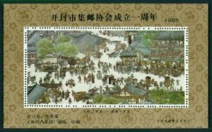 P.R. CHINA S/S M/S COMMEMORATIVE SHEET 1985 PAINTINGS ARCHITECTURE fc17