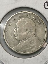 1914 china 10 cent silver