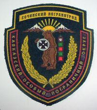 RUSSIAN PATCHES-FRONTIER GUARDS SERVICE SOTCHI DETACHMENT