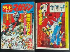1977 VINTAGE! JAPAN SHOGUN WARRIORS ROBOT GAIKING BOOK POPY CHOGOKIN MEGA RARE!!