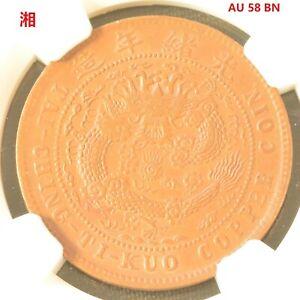 1906 CHINA Hunan 10 Cent Copper Dragon Coin NGC AU 58 BN